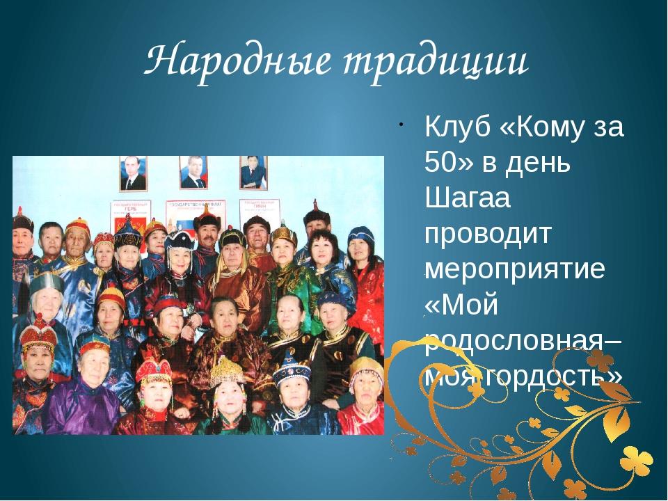 Народные традиции Клуб «Кому за 50» в день Шагаа проводит мероприятие «Мой ро...