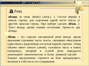 АБЗАЦ Сколько абзацев в данном тексте? Упражнение № 158, стр. 56