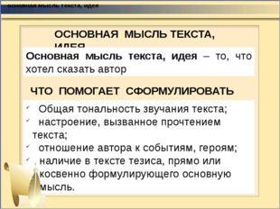 композиция ВСТУПЛЕНИЕ ОСНОВНАЯ ЧАСТЬ ЗАКЛЮЧЕНИЕ КОМПОЗИЦИЯ строение текста З