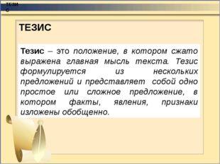 РАБОТА С ТЕКСТОМ Художественный фильм по одноименной повести А.С. Пушкина «Ду