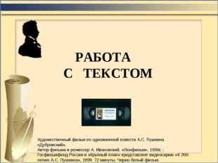 А.С. Пушкин. Дубровский. Несколько дней спустя после приезда учителя, Троекур