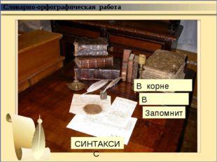 Правописание корней, суффиксов и окончаний Кирила Петрович хотел непременно о