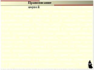 Правописание приставок Несколько дней спустя после приезда учителя, Троекуров