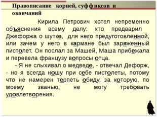 Правописание приставок, частиц Кирила Петрович хотел непременно объяснения вс