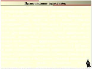 СИНТАКСИС Несколько дней спустя после приезда учителя, Троекуров вспомнил о н