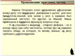 Кирила Петрович хотел непременно объяснения всему делу: кто предварил Джефор