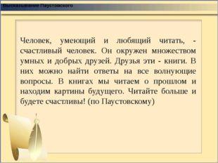 ЛИТЕРАТУРА Кадры из фильма «Дубровский» по одноименной повести А.С. Пушкина.