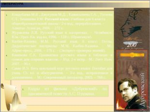ОБОРУДОВАНИЕ 1. Художественный фильм по одноименной повести А.С. Пушкина «Дуб