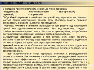 СЛОВАРНЫЙ ДИКТАНТ к___мпозиция о (от лат. compositio - составление, связывани