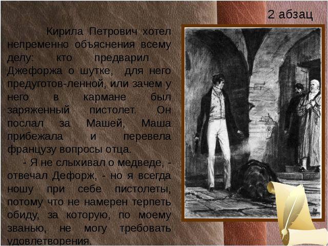 Правописание корней Несколько дней спустя после приезда учителя, Троекуров вс...