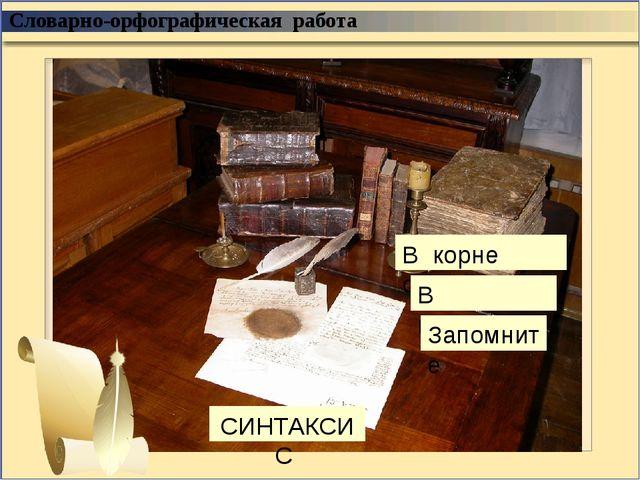 Правописание корней, суффиксов и окончаний Кирила Петрович хотел непременно о...