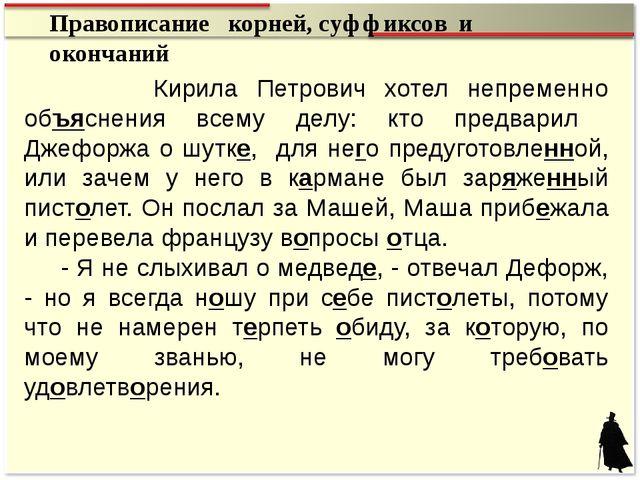 Правописание приставок, частиц Кирила Петрович хотел непременно объяснения вс...
