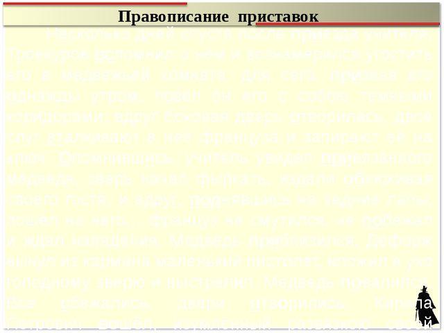 СИНТАКСИС Несколько дней спустя после приезда учителя, Троекуров вспомнил о н...