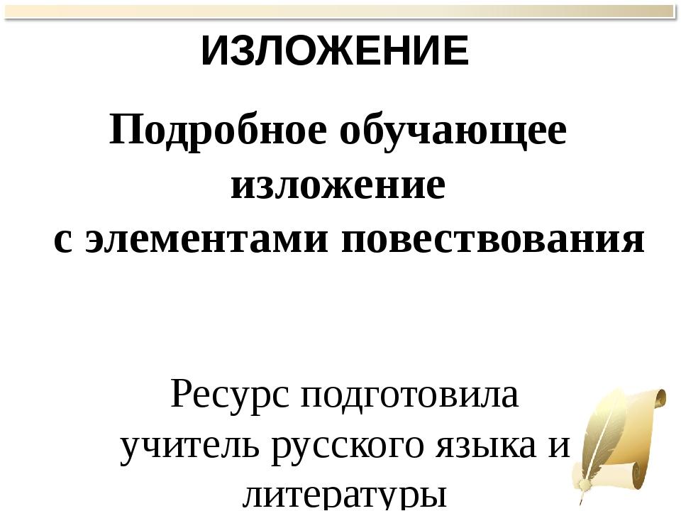 ИЗЛОЖЕНИЕ Ресурс подготовила учитель русского языка и литературы КГУ СОШ № 4...