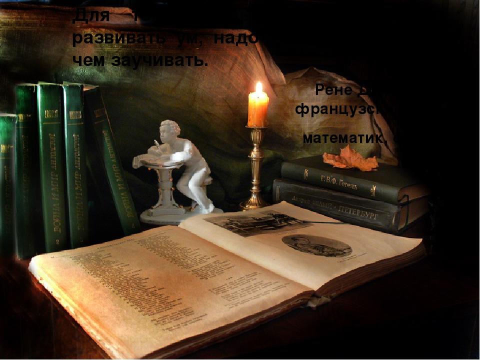 Эпиграф Для того, чтобы совершенствовать, развивать ум, надо больше рассуждат...
