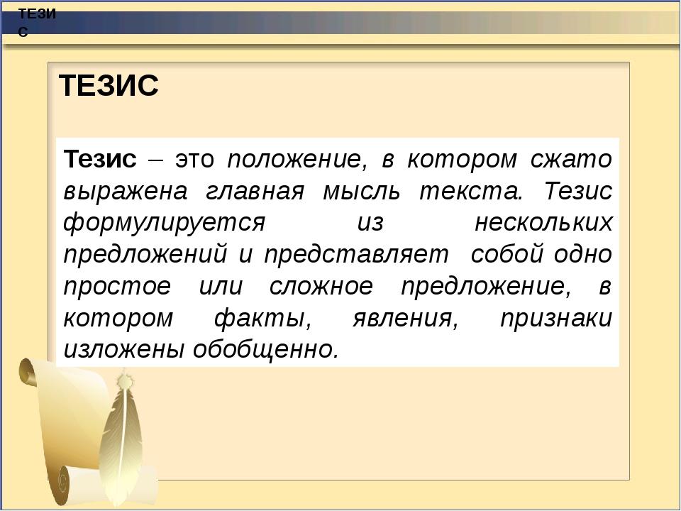 РАБОТА С ТЕКСТОМ Художественный фильм по одноименной повести А.С. Пушкина «Ду...