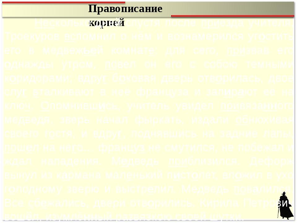 Правописание приставок Несколько дней спустя после приезда учителя, Троекуров...