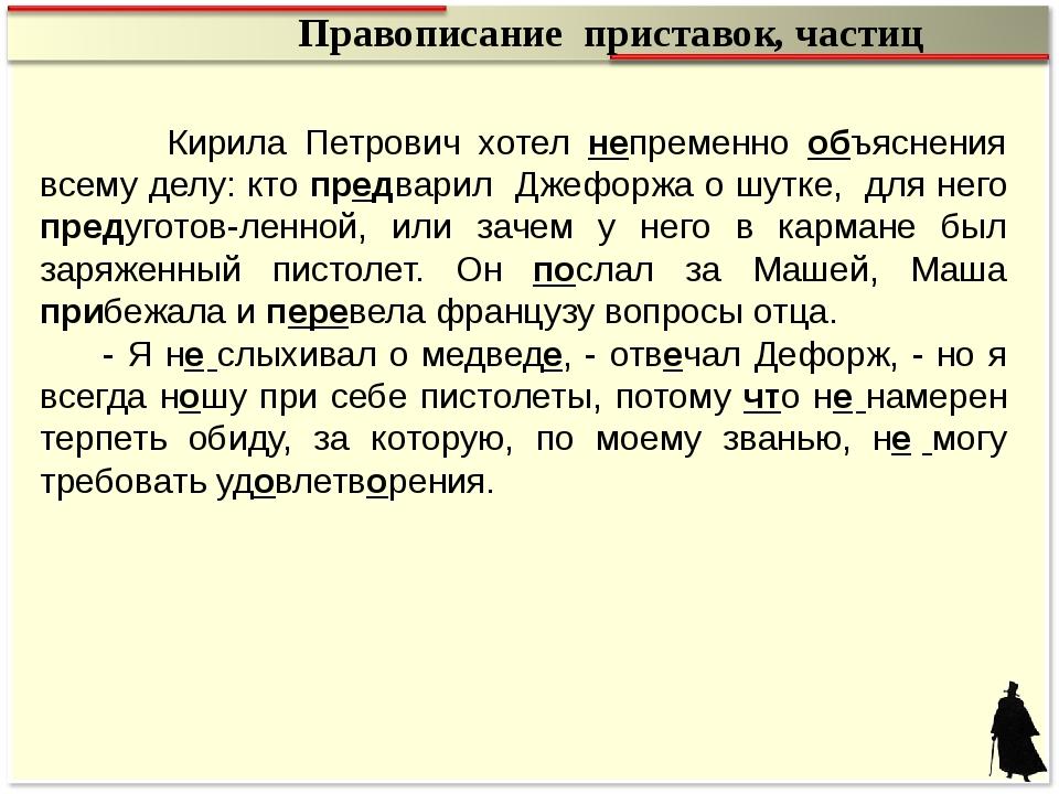 Кирила Петрович хотел непременно объяснения всему делу: кто предварил Джефор...