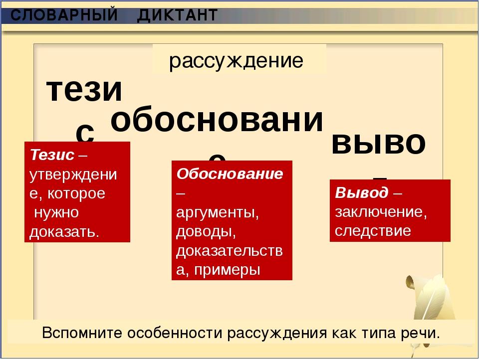 СЛОВАРНЫЙ ДИКТАНТ Пересказ - воспроизведение прослушанного художественного пр...