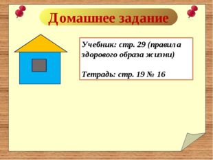 Домашнее задание Учебник: стр. 29 (правила здорового образа жизни) Тетрадь: