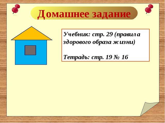 Домашнее задание Учебник: стр. 29 (правила здорового образа жизни) Тетрадь:...