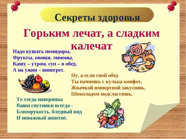 Секреты здоровья Горьким лечат, а сладким калечат Надо кушать помидоры, Фрук...