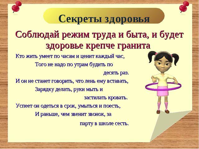 Секреты здоровья Соблюдай режим труда и быта, и будет здоровье крепче гранит...