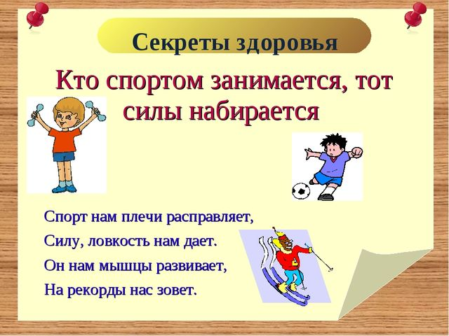 Секреты здоровья Кто спортом занимается, тот силы набирается Спорт нам плечи...