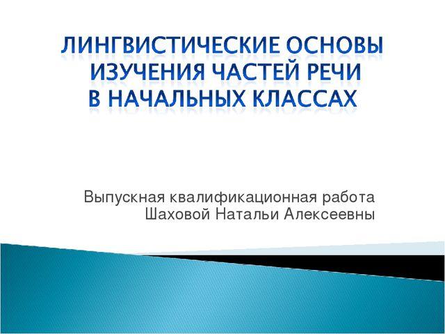 Выпускная квалификационная работа Шаховой Натальи Алексеевны