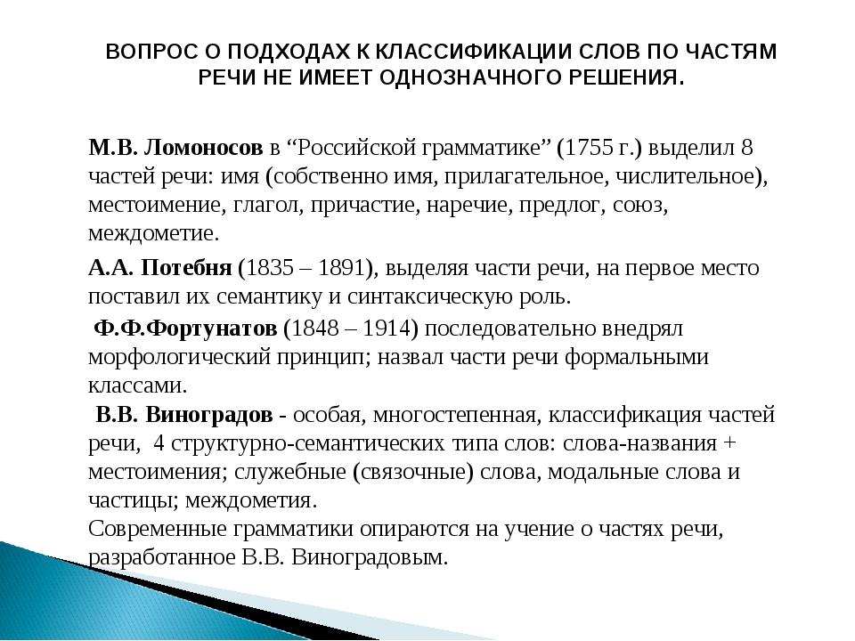 """М.В. Ломоносов в """"Российской грамматике"""" (1755 г.) выделил 8 частей речи: имя..."""