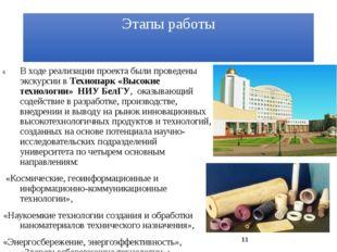 Этапы работы В ходе реализации проекта были проведены экскурсии в Технопарк «