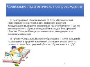 Социально педагогическое сопровождение В Белгородской области на базе ОГАОУ «
