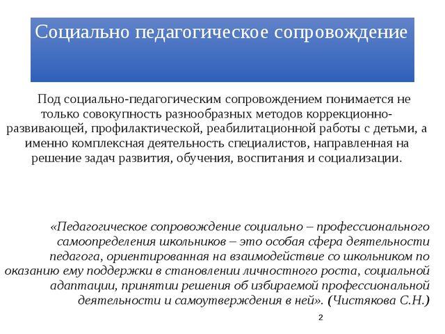 Социально педагогическое сопровождение Под социально-педагогическим сопровожд...