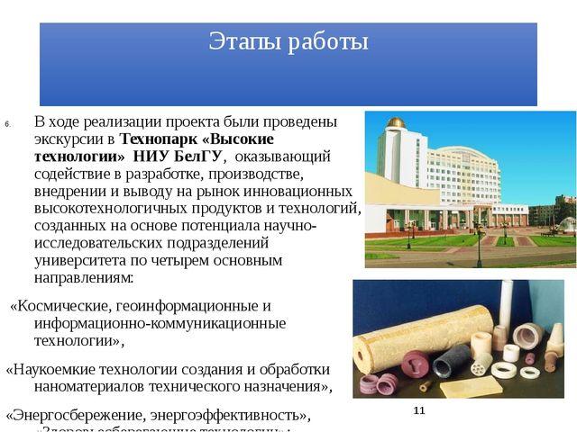 Этапы работы В ходе реализации проекта были проведены экскурсии в Технопарк «...