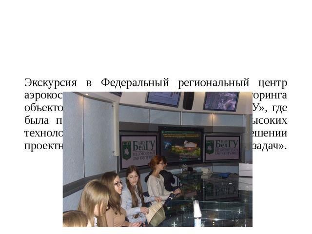 Экскурсия в Федеральный региональный центр аэрокосмического и наземного мони...