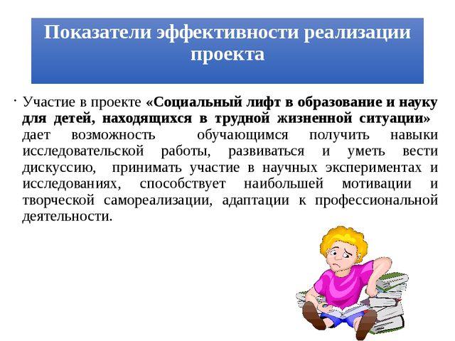 Показатели эффективности реализации проекта Участие в проекте «Социальный лиф...