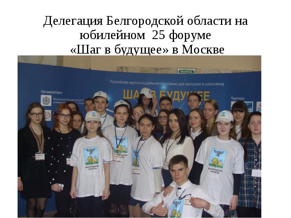 Делегация Белгородской области на юбилейном 25 форуме «Шаг в будущее» в Москве