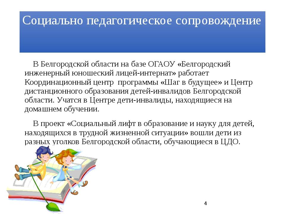 Социально педагогическое сопровождение В Белгородской области на базе ОГАОУ «...