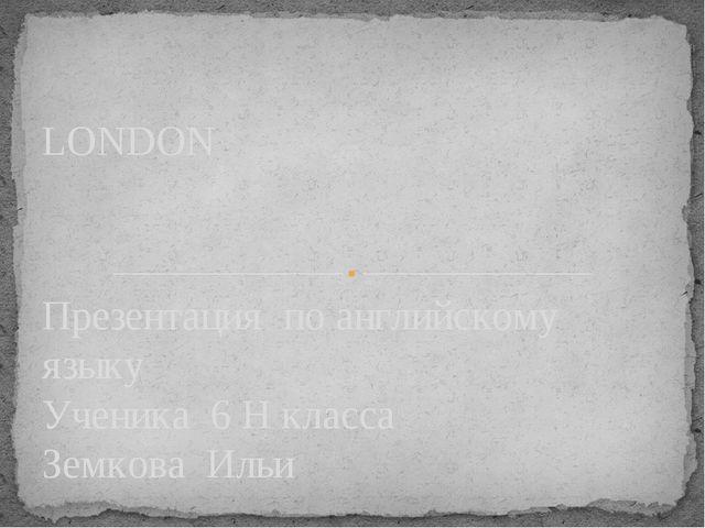 Презентация по английскому языку Ученика 6 Н класса Земкова Ильи LONDON