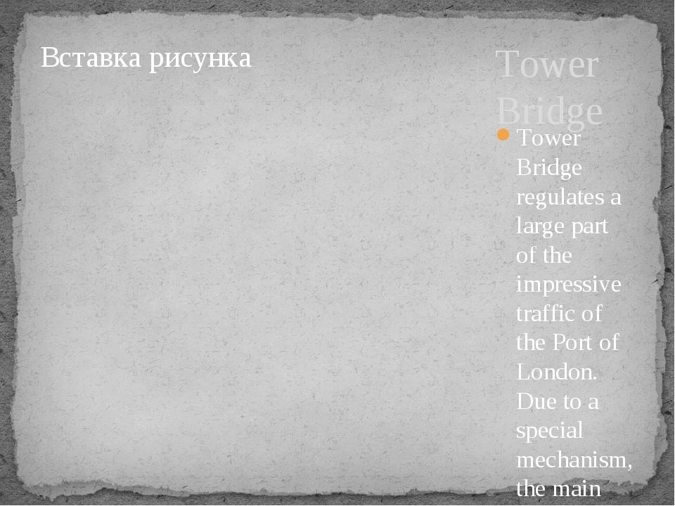 Tower Bridge Tower Bridge regulates a large part of the impressive traffic of...