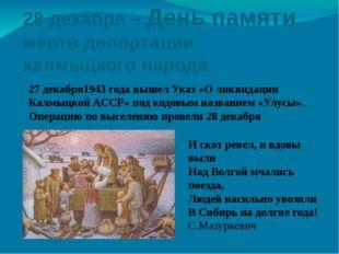 28 декабря – День памяти жертв депортации калмыцкого народа. И скот ревел, и