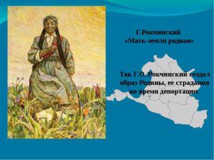 Г.Рокчинский «Мать-земля родная» Так Г.О. Рокчинский создал образ Родины, ее