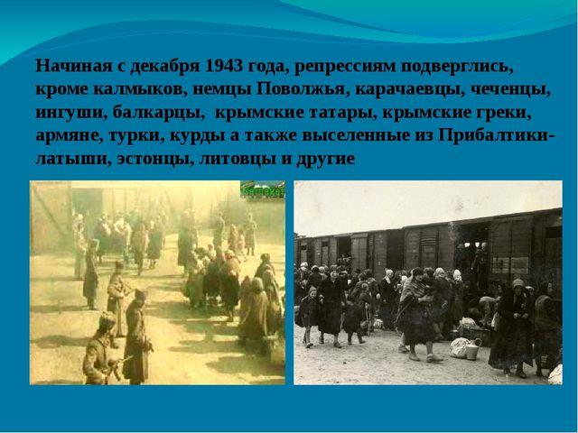 Начиная с декабря 1943 года, репрессиям подверглись, кроме калмыков, немцы По...
