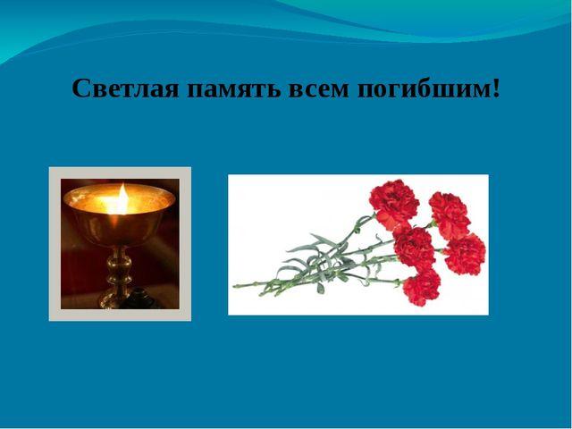 Светлая память всем погибшим!
