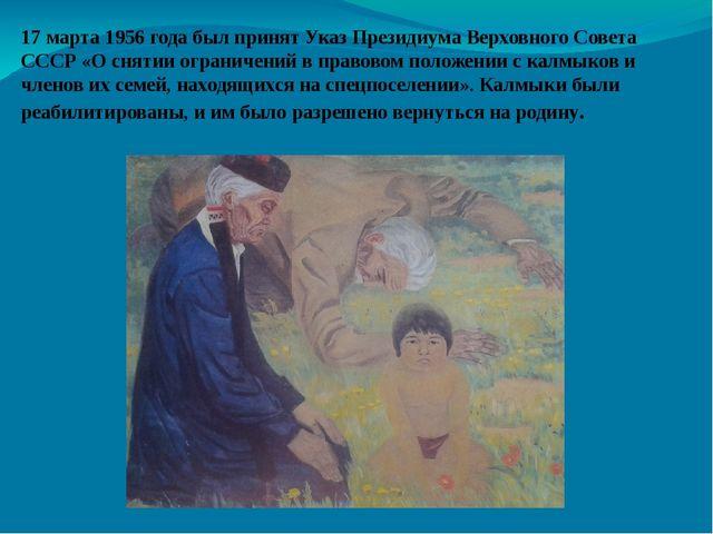 17 марта 1956 года был принят Указ Президиума Верховного Совета СССР «О сняти...