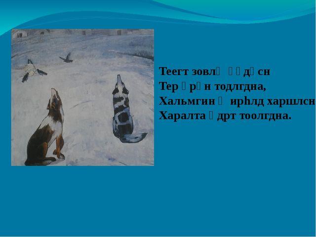 Теегт зовлң үүдәсн Тер өрүн тодлгдна, Хальмгин җирhлд харшлсн Харалта өдрт то...