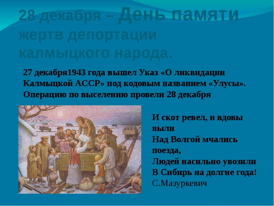 28 декабря – День памяти жертв депортации калмыцкого народа. И скот ревел, и...