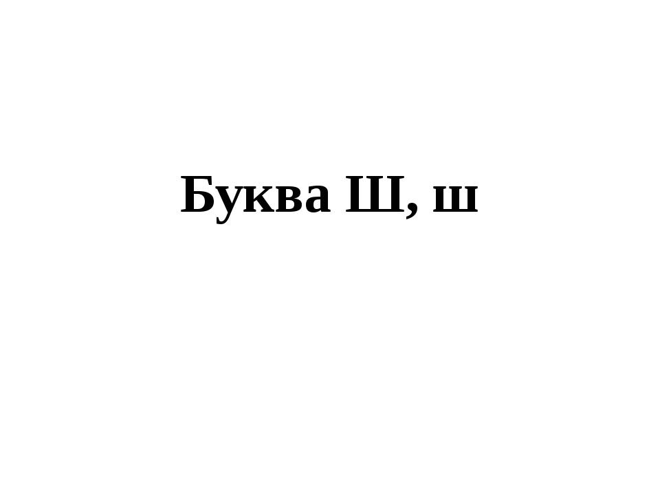Буква Ш, ш