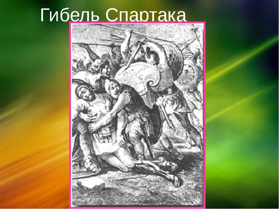 Гибель Спартака