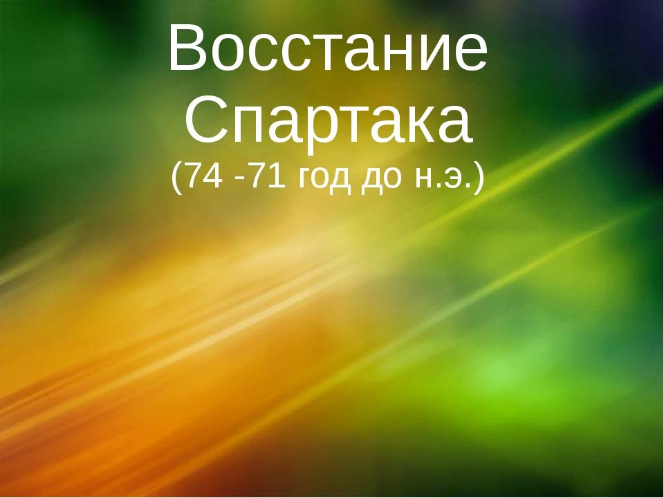 Восстание Спартака (74 -71 год до н.э.)
